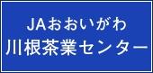 JAおおいがわ 川根茶業センター