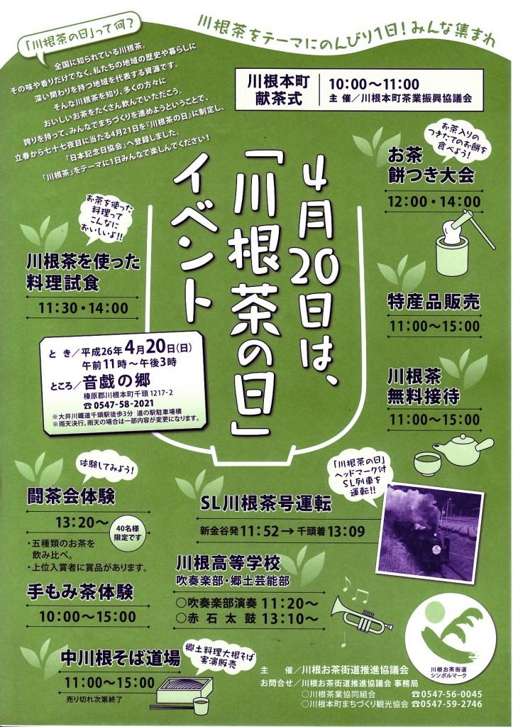 4月20日は「川根茶の日」イベント